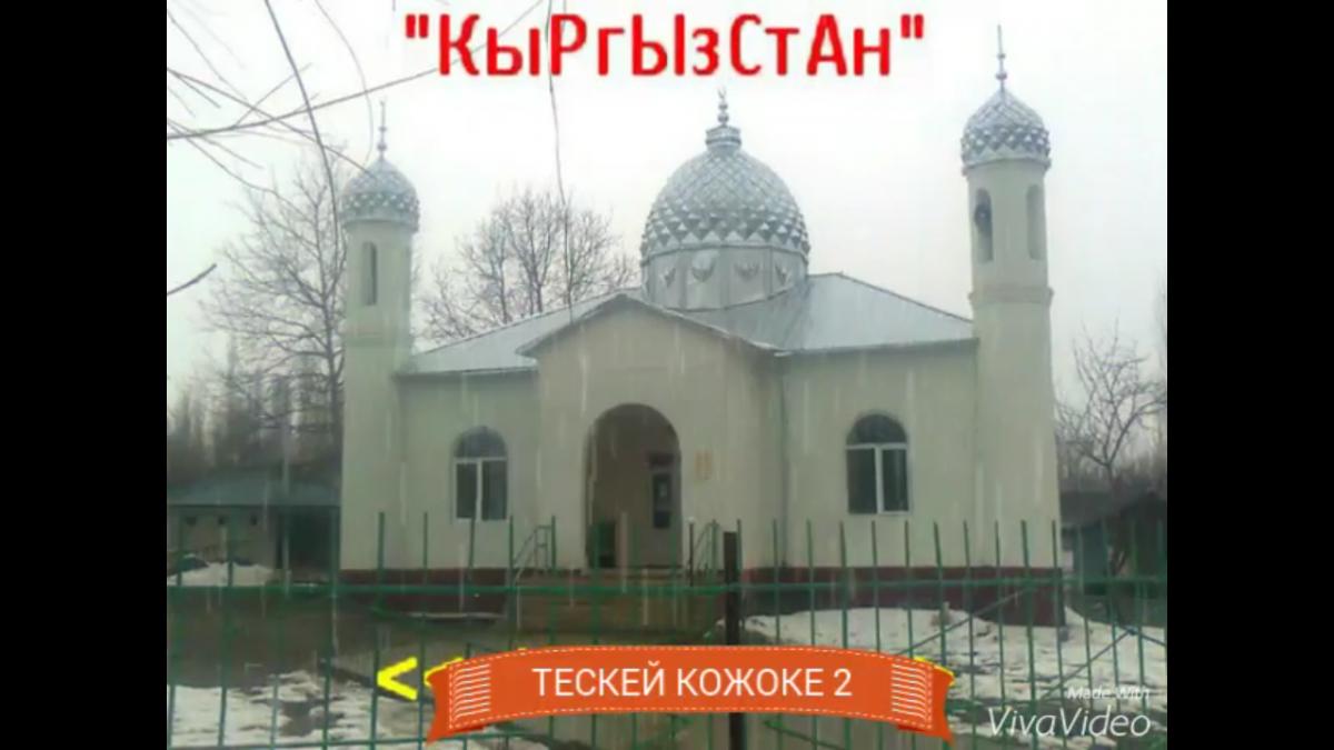 Тескей Кожоке мечити