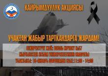 Эртең, 18-январда Кыргызстан Ислам Университети Дача СУ айылындагы кырсыктан жабыркагандарга колдоо көрсөтүү максатында кайрымдуулук акциясын өткөрөт