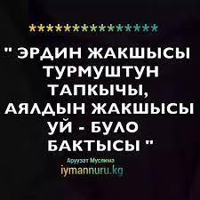 """""""Казан-аяк кагышат..."""" Кагыштырбаса болбойбу?"""